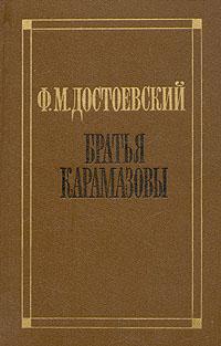 купить Ф. М. Достоевский Братья Карамазовы по цене 250 рублей