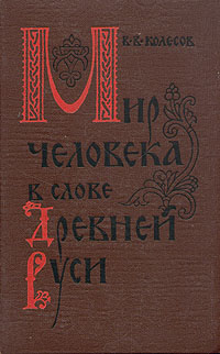 В. В. Колесов Мир человека в слове Древней Руси