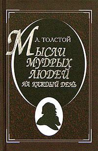 Л. Толстой Мысли мудрых людей на каждый день недорого