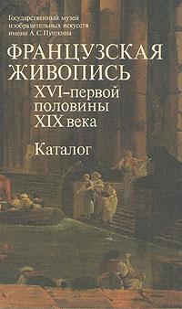 Французская живопись. XVI - первой половины XIX века. Каталог