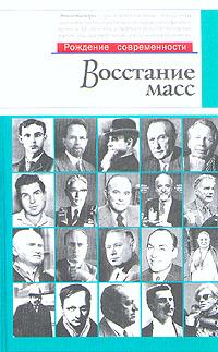 Н. Васильева,Дмитрий Травин,Борис Докторов Восстание масс