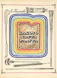Какого цвета радуга Книга представляет собой словарь....