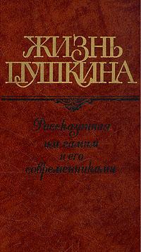 Жизнь Пушкина, рассказанная им самим и его современниками. В двух томах. Том 2
