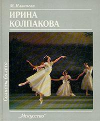 Фото - М. Ильичева Ирина Колпакова м ильичева солисты балета аскольд макаров