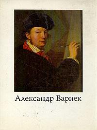 В. С. Турчин Александр Варнек