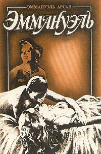 Эммануэль Арсан Эммануэль. В трех томах. Том 3 арсан э эммануэль римские каникулы isbn 9785699842957