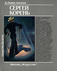 Б. Львов-Анохин Сергей Корень сергей львов экскурсия