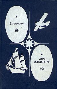 В. Каверин Два капитана в каверин два капитана
