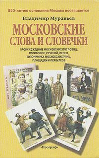 Владимир Муравьев Московские слова и словечки