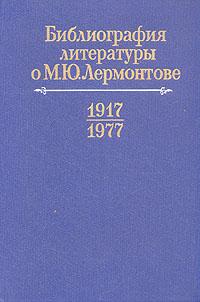 Библиография литературы о М. Ю. Лермонтове (1917-1977 гг.) е ю басаргина проекты академической реформы 1855 1917 гг