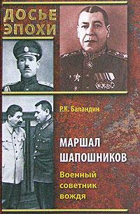 Р. К. Баландин Маршал Шапошников. Военный советник вождя баландин рудольф константинович завещание сталина