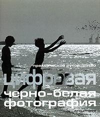 Джон Клементс Цифровая черно-белая фотография. Практическое руководство