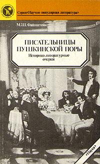 М. Ш. Файнштейн Писательницы пушкинской поры. Историко-литературные очерки