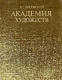 В. Г. Лисовский Академия художеств в г лисовский академия художеств