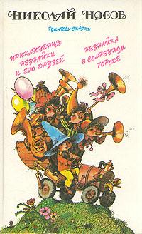 Николай Носов Приключения Незнайки и его друзей. Незнайка в Солнечном городе николай носов большая книга незнайки незнайка на луне