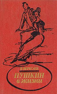 В. Вересаев Пушкин в жизни. Систематический свод подлинных свидетельств современников