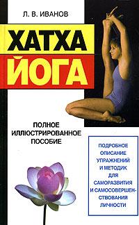 Л. В. Иванов Хатха-йога хатха йога прадипика