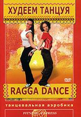 Худеем танцуя Танцевальная аэробика Ragga Dance .