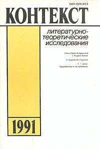 Контекст. 1991. Литературно-теоретические исследования