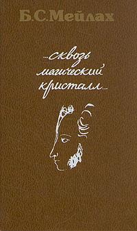 """Книга """"...сквозь магический кристалл..."""". Б. С. Мейлах"""