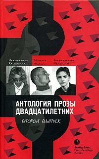 Антология прозы двадцатилетних. Выпуск 2