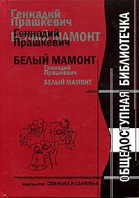 Геннадий Прашкевич Белый мамонт