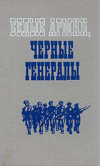 Антон Деникин,Роман Гуль,Петр Краснов,Г. Виллиам,Владимир Федюк Белые армии, черные генералы