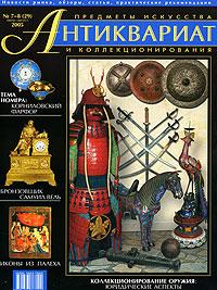 Антиквариат, предметы искусства и коллекционирования, №7-8, июль-август 2005