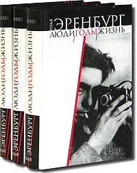 Илья Эренбург Люди. Годы. Жизнь. В 3 томах (комплект из 3 книг)