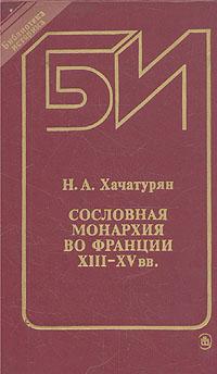 Н. А. Хачатурян Сословная монархия во Франции XIII-XV вв.