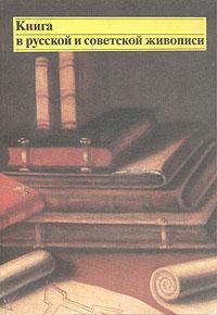 Валерий Турчин Книга в русской и советской живописи отсутствует о собрании произведений отечественной кисти и о самобытной жизни в живописи