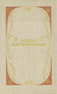 Анна Ахматова Анна Ахматова. Избранное ахматова поэма без героя 2019 01 15t20 00