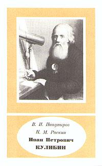В. Н. Пипуныров, Н. М. Раскин Иван Петрович Кулибин
