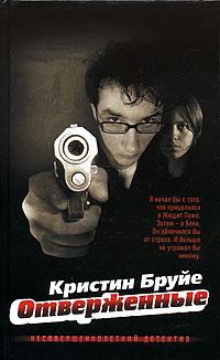 Кристин Бруйе Отверженные