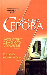 Марина Серова Ассистент дамского угодника. Кошмар в мини-юбке