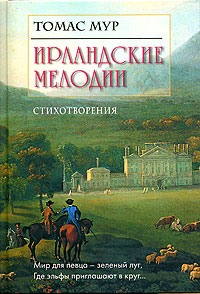 Томас Мур Ирландские мелодии. Стихотворения