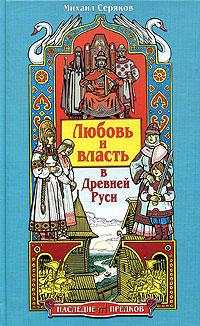 Михаил Серяков Любовь и власть в Древней Руси