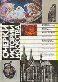 Очерки истории искусства