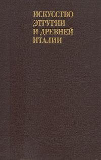 Н. М. Лосева, Н. А. Сидорова Искусство Этрурии и древней Италии