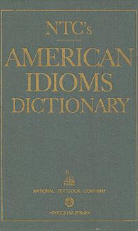 Ричард А. Спиерс American Idioms Dictionary / Словарь американских идиом цена