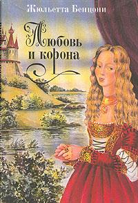 Жюльетта Бенцони Любовь и корона. В трех книгах. Книга 2