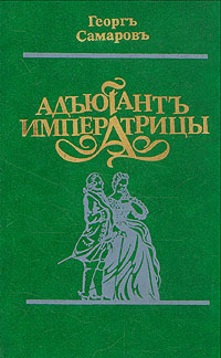 Георг Самаров Адъютант императрицы отсутствует подлинные анекдоты императрицы екатерины великой