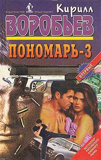 Кирилл Воробьев Пономарь - 3