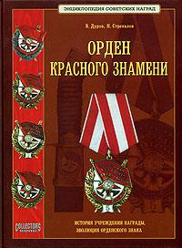 В. Дуров, Н. Стрекалов Орден красного знамени