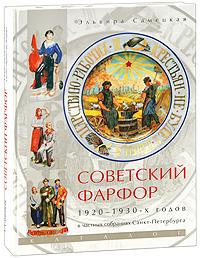 Эльвира Самецкая Советский фарфор 1920-1930-х годов в частных собраниях Санкт-Петербурга