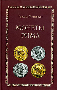 Гарольд Мэттингли Монеты Рима