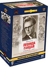 Фильмы Леонида Гайдая. Том 1 (5 DVD) самогонщики
