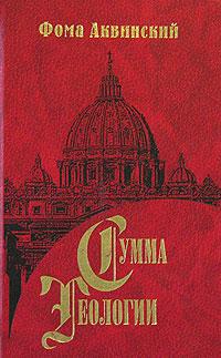 Фома Аквинский Сумма теологии. Часть 1. Вопросы 75-119 фома аквинский сумма теологии том 3