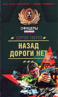Сергей Зверев Назад дороги нет