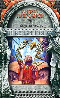 Андрей Плеханов День Дьявола